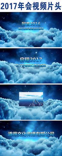 2017年会视频片头PPT动态模板