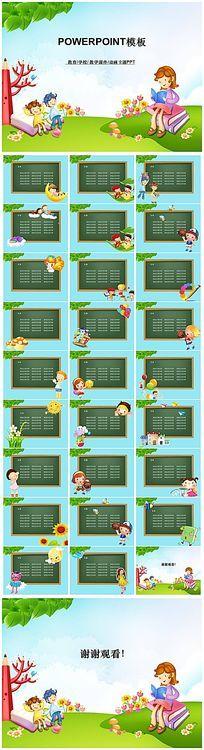 儿童幼儿园卡通动画动态PPT模板