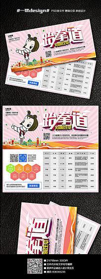 粉色卡通跆拳道招生宣传单