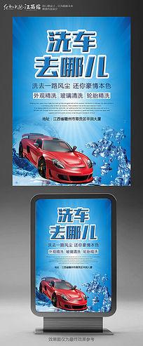简约洗车去哪汽车美容宣传海报设计