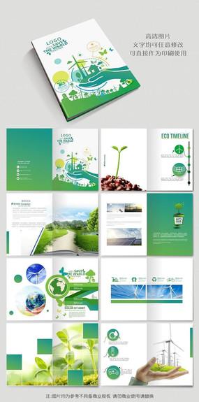 绿色环保事业水电局画册