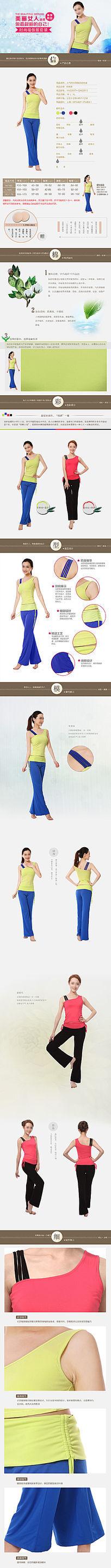 女装宝贝描述设计