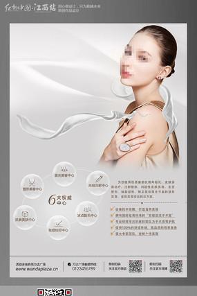 时尚大气整形美容宣传海报设计