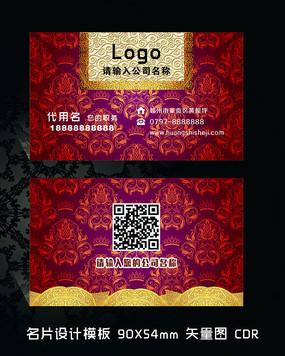 時尚花紋名片背景