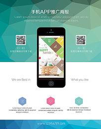 手机app推广单页设计设计