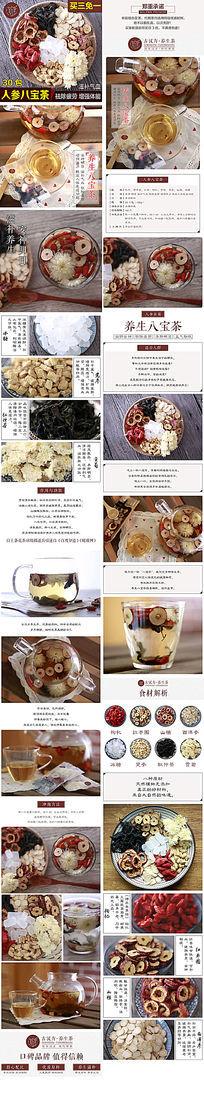 淘宝天猫八宝茶详情页描述模板