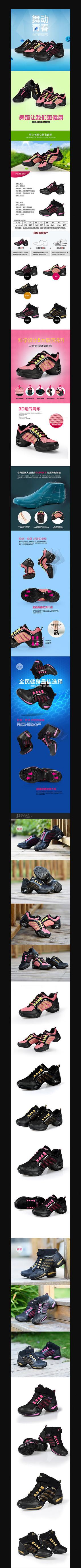 淘宝运动鞋详情页