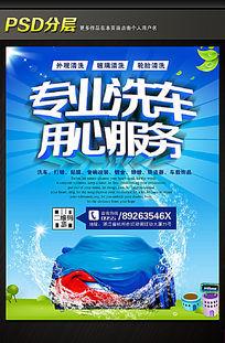 洗车服务宣传海报
