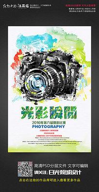 炫彩摄像机摄影展摄影大赛宣传海报模板