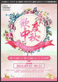 粉色花卉油画背景中秋海报