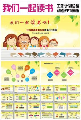 教育教学学习好书推荐读书分享PPT模板