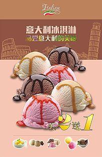 咖啡色意大利手工冰淇淋海报