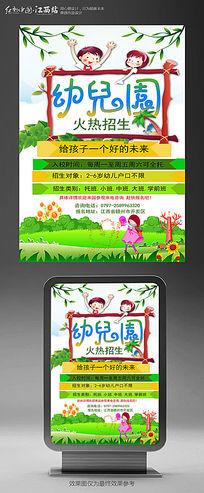 卡通幼儿园招生宣传海报设计