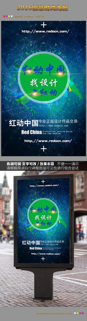 科技创意宣传海报下载