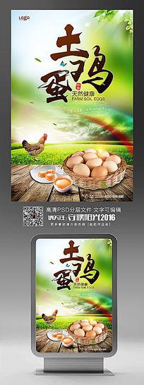 绿色原生态农家土鸡蛋宣传海报