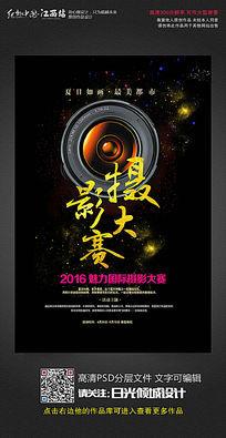 时尚摄像机摄影展摄影大赛宣传海报模板