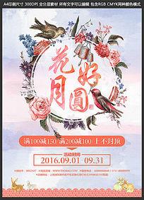 手绘花纹花边中秋海报设计