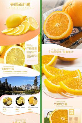 手机端APP平台美国新奇士柠檬详情页设计