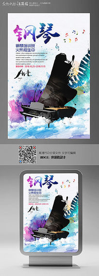 水彩风钢琴培训班招生宣传海报设计