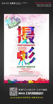 水彩风摄像机摄影展摄影大赛宣传海报模板