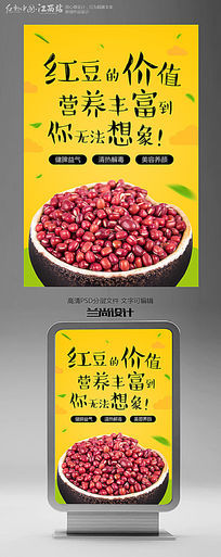 五谷杂粮红豆宣传海报设计