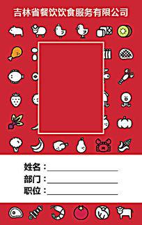 红色餐饮工作证