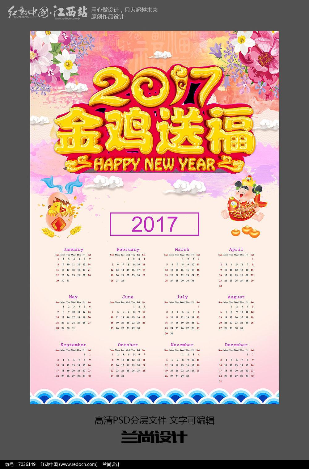 2017鸡年挂历台历日历模板设计图片