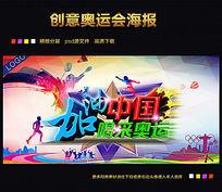奥运商城促销宣传海报下载