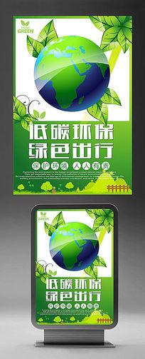 保护地球绿色环保低碳公益海报设计