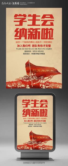 革命风学生会纳新迎新海报设计