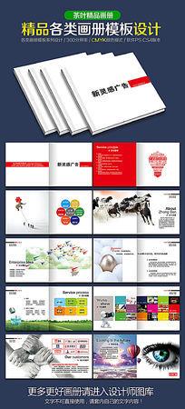广告公司画册宣传设计
