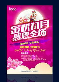 金秋九月中秋节海报图片