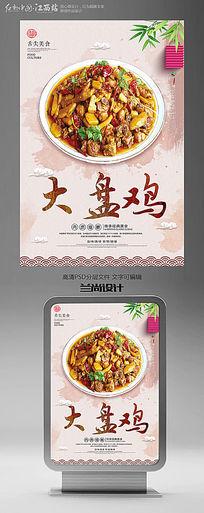 酒店菜品推荐挂画展板大盘鸡海报设计