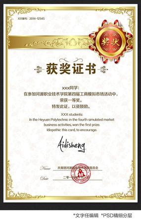 荣誉证书奖状PSD模板