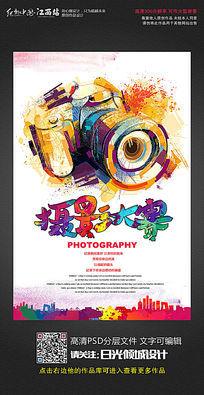 水彩创意摄影展摄影比赛宣传海报设计
