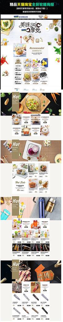 淘宝天猫餐饮厨具首页装修模板