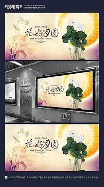 意境中国风中秋节海报设计