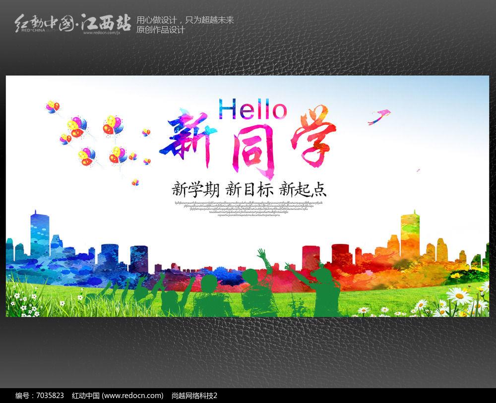 自然Hello新同学宣传海报设计图片