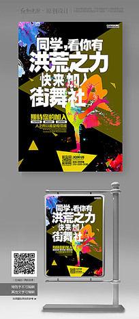 炫彩街舞社洪荒之力海报宣传