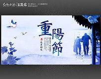 大气重阳节主题海报设计