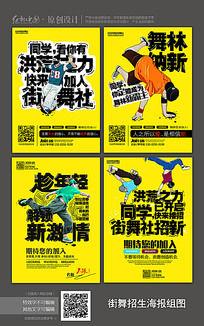 大学街舞社招生海报系列组图