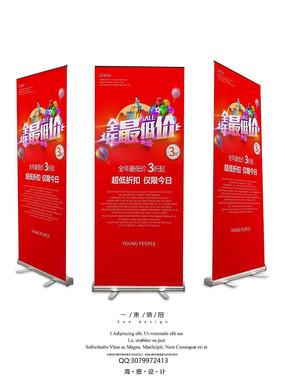 红色促销易拉宝设计PSD PSD