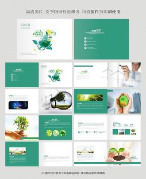 环保科技生态有机农业画册