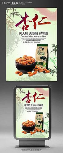 简约杏仁创意宣传海报设计