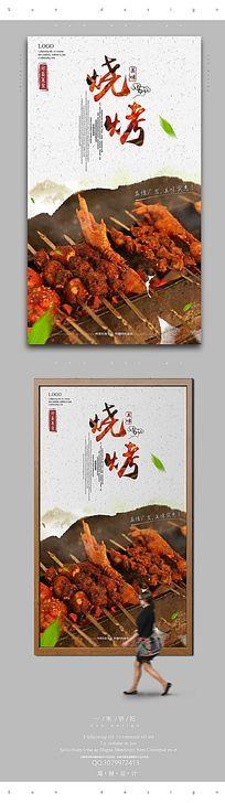简约中国风烧烤宣传海报设计PSD