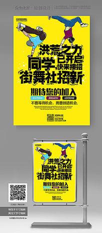 街舞社招生宣传街舞海报