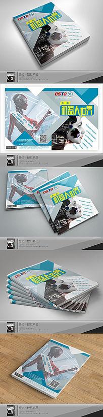 机器人杂志封面