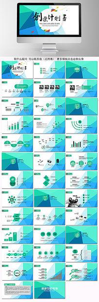 框架完整创业融资计划书PPT模板