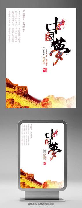 清新中国梦公益宣传海报