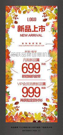 秋季新品上市促销活动X展架设计